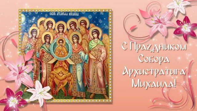 С праздником собора Архистратига Михаила