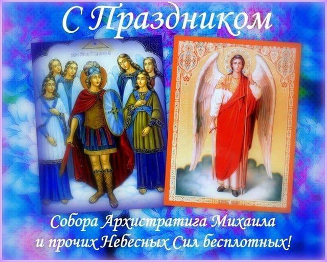 Красивая открытка на Михаилов день