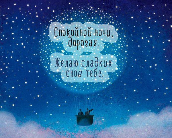 Моя дорогая, желаю тебе сладких снов