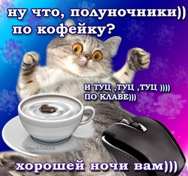 Ну что полуночники по кофейку