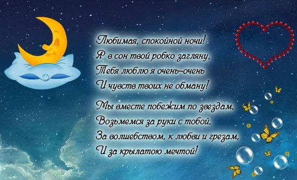 Стих с пожеланием спокойной ночи любимой девушке