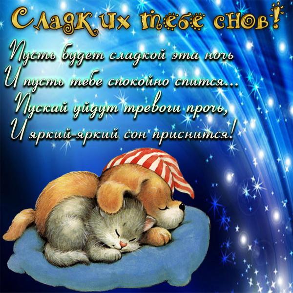 Красивая открытка с пожеланием сладких снов