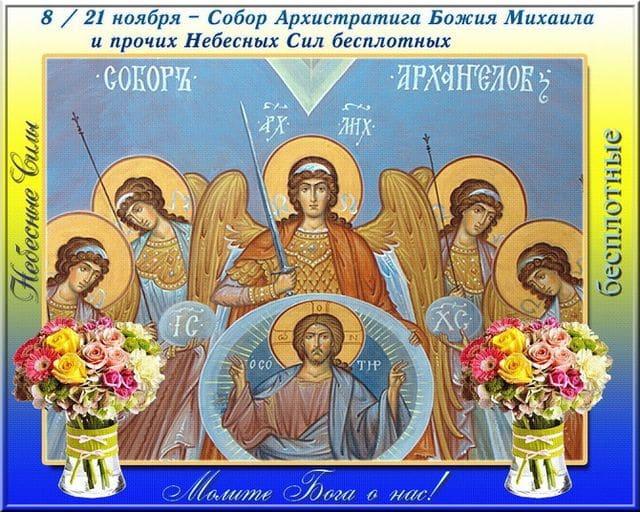 Поздравительная картинка с днем Архангела Михаила