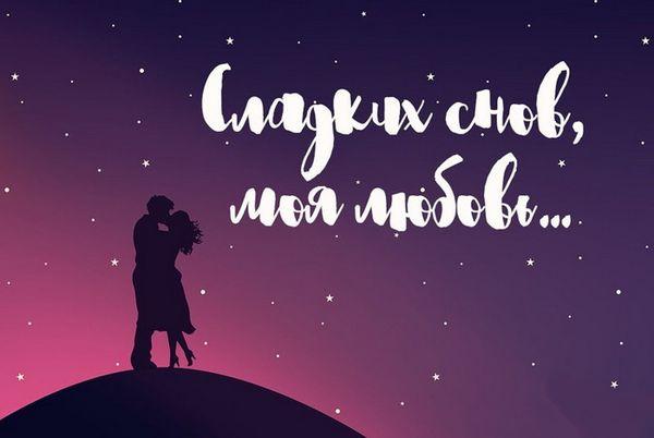 Сладких снов, моя любовь