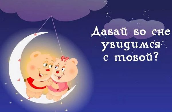 Давай во сне увидимся с тобой