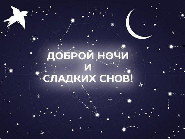 Картинка доброй ночи и сладких снов
