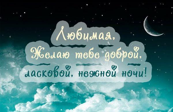 Моя любимая, желаю тебе доброй ночи