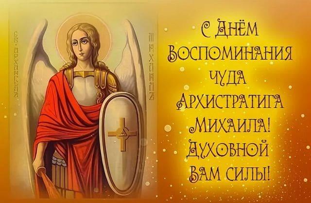 С днем воспоминания чуда Архистратига Михаила