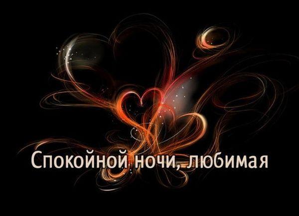 Желаю спокойной ночи, моя любимая