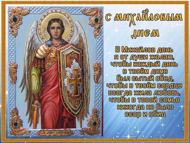 Пожелания на Михайлов день