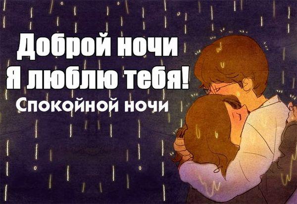 Доброй ночи, я люблю тебя