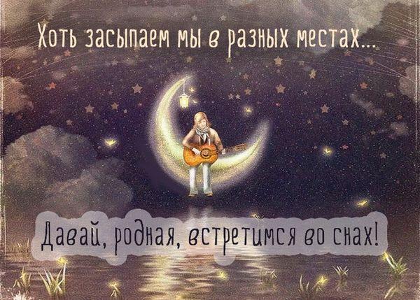 Пожелание сладких снов любимой женщине