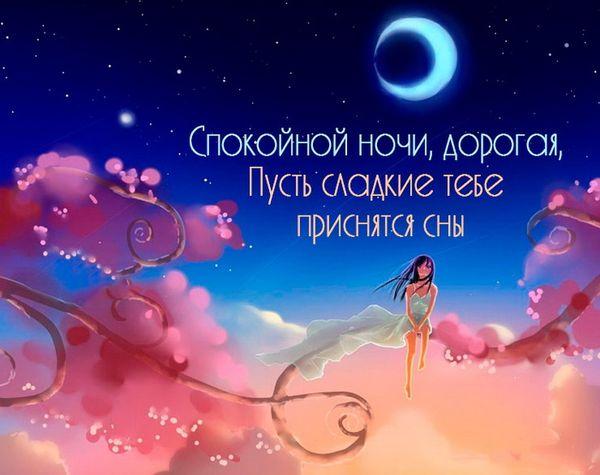 Спокойной ночи, дорогая