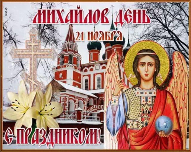21 ноября - Михаилов день
