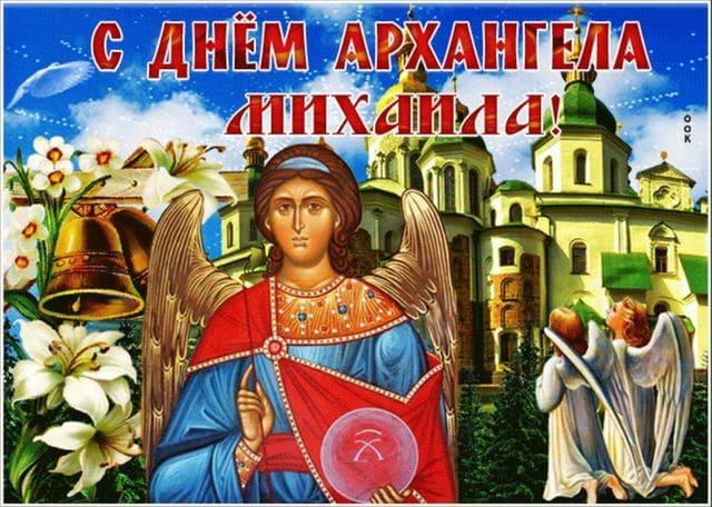Картинка с днем Архангела Михаила