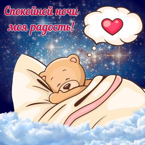 Картинка с пожеланием спокойной ночи девушке