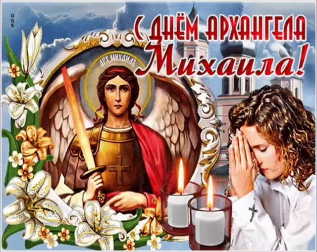 Открытка с днем Архангела Михаила