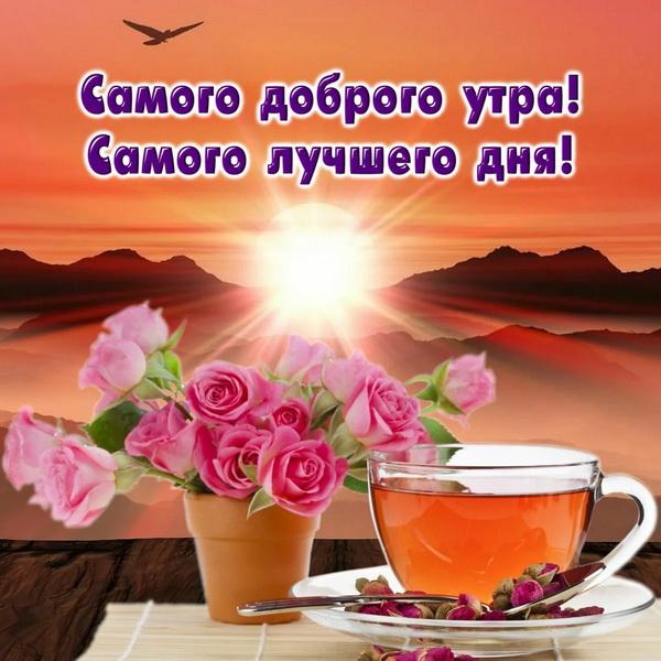 Короткое пожелание с добрым утром
