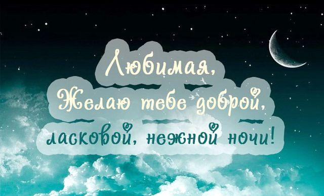 Любимая, желаю тебе доброй и нежной ночи