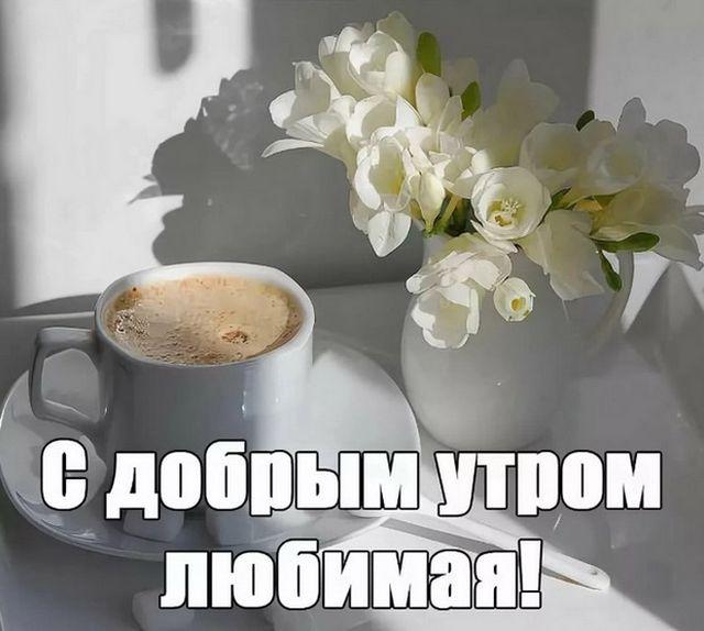 Пожелание с добрым утром девушке