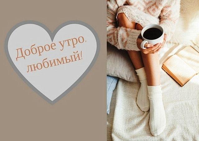 Пожелание с добрым утром мужчине