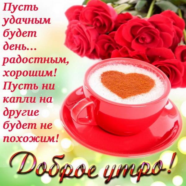 Пожелание с добрым утром женщине
