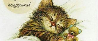 Пожелание спокойной ночи подруге