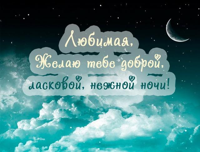 Пожелания спокойной ночи любимой женщине