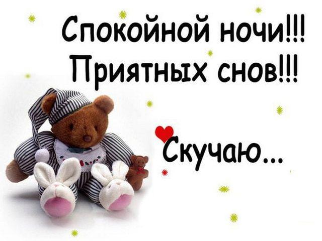 Спокойной ночи и приятных снов, скучаю