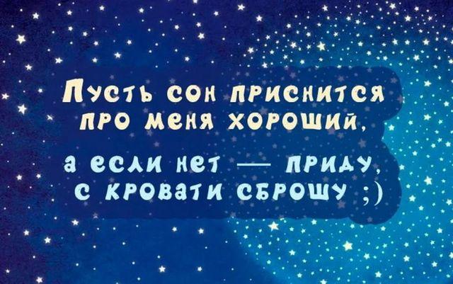 Пусть приснится сон хороший