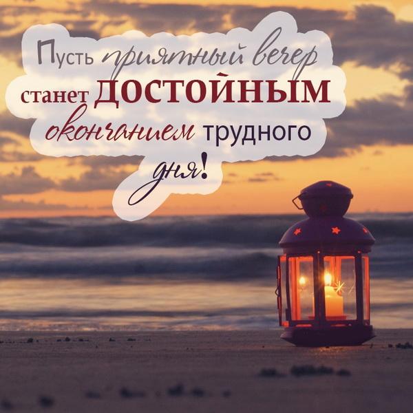 Пусть приятный вечер станет достойным окончанием трудного дня