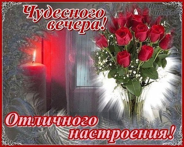 Желаю тебе чудесного вечера