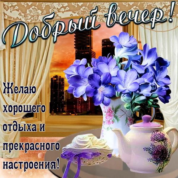 Желаю хорошего отдыха и прекрасного настроения