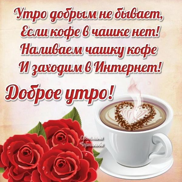 Картинка с пожеланием доброго утра женщине