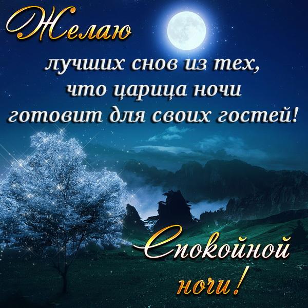 Короткое пожелание спокойной ночи в стихах