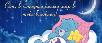 Пожелание спокойной ночи своими словами