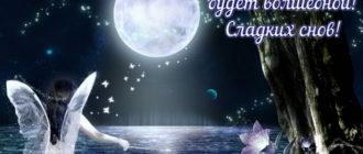 Пожелания сладких снов женщине