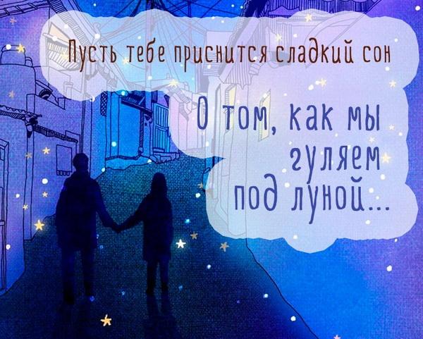 Пожелания спокойной ночи девушке своими словами