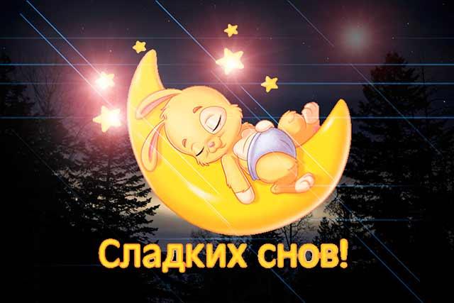 Сладких снов, моя дорогая