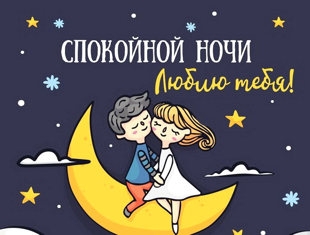 Спокойной ночи - люблю тебя