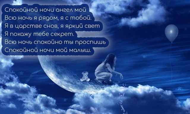 Стихи спокойной ночи любимому мужчине
