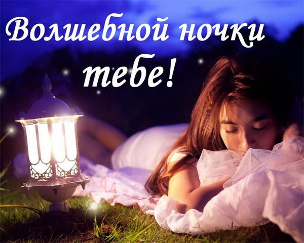 Волшебной ночки тебе