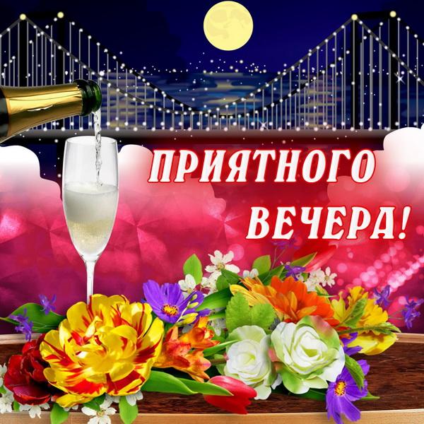 Красивая картинка с надписью приятного вечера