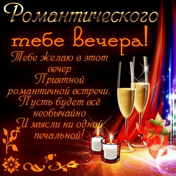 Романтического тебе вечера