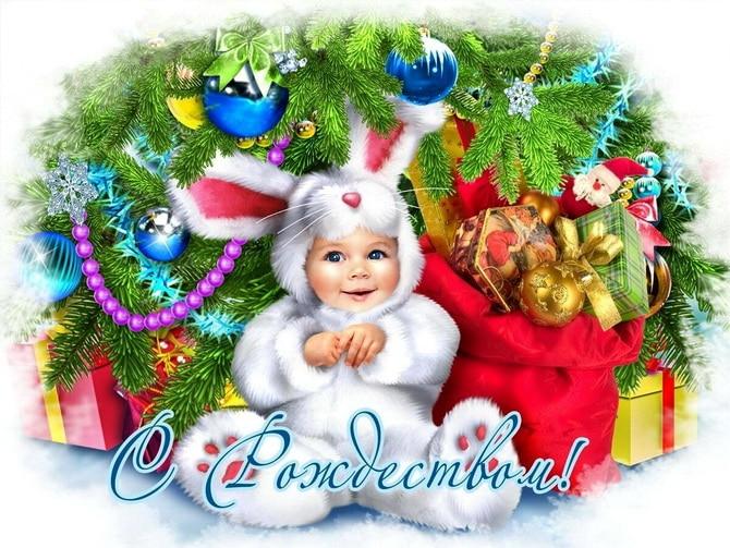 Картинка с Рождеством дочке