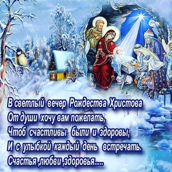 Красивое поздравление на Рождество дедушке