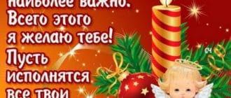 Поздравление на Рождество дяде