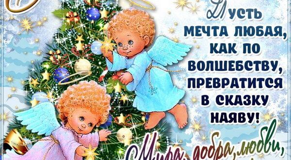 Поздравление на Рождество Христово сыну