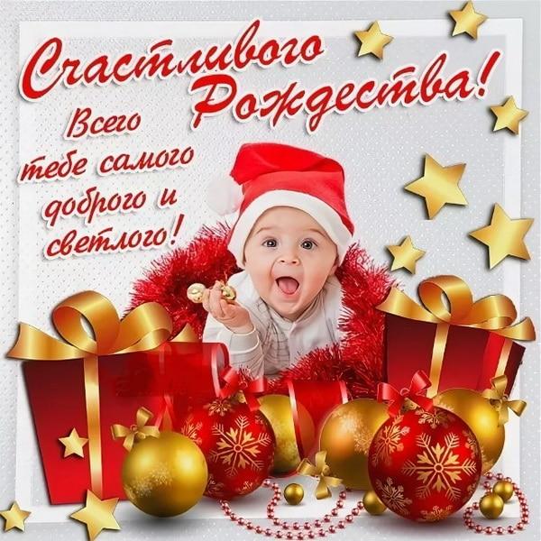 Поздравление на Рождество крестнику