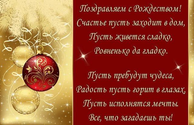 Поздравление на Рождество крестному
